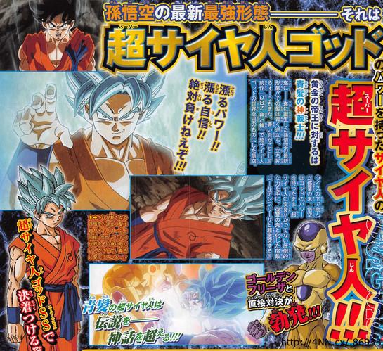 Goku_Super_Saiyajin_Deus