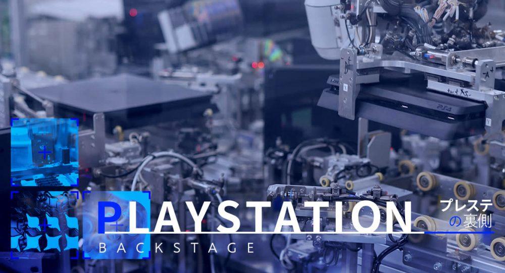 fabrica PlayStation